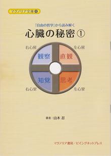 心臓の秘密(1) 本