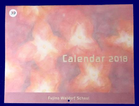 シュタイナー学園カレンダー 2018年度版 雑貨