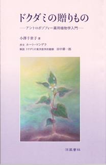 ドクダミの贈り物 アントロポゾフィー薬用植物学入門 本
