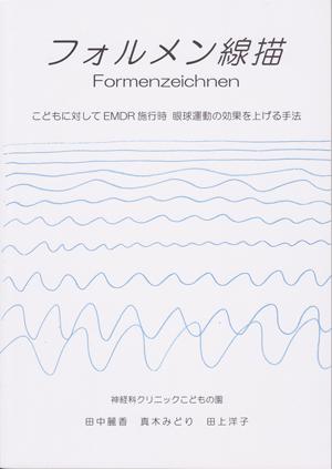 フォルメン線描Formenzecichnen こどもに対してEMDR施行時 眼球運動の効果を上げる手法 健康・医学・治癒教育