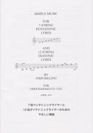 7弦ペンタトニックライヤーと12弦ダイヤトニックライヤーのためのやさしい楽曲 音楽 本