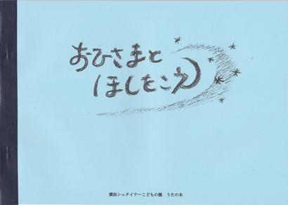 おひさまとほしをこえ 横浜シュタイナーこども園 うたの本 音楽