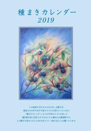 種まきカレンダー2019 バイオダイナミック 本