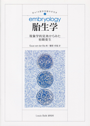 Bolk医学学習の手引き(2) 胎生学 現象学的見地からみた初期発生 健康・医学 本