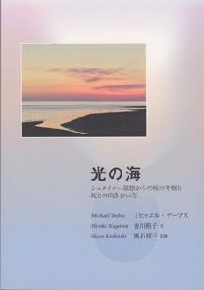 光の海 シュタイナー思想からの死の考察と死との向き合い方 本