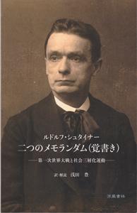 ルドルフ・シュタイナー 二つのメモランダム 覚書き 第一次世界大戦と社会三層化運動 本
