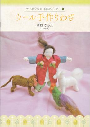 ウール手作りわざ ヴァルドルフ人形 手作りシリーズ 工作 クラフト 本