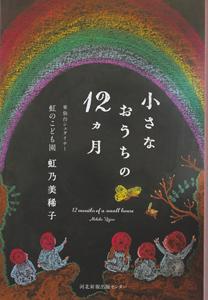 小さなおうちの12か月 日々の暮らし 東仙台シュタイナー 虹のこども園 虹乃 美稀子 本