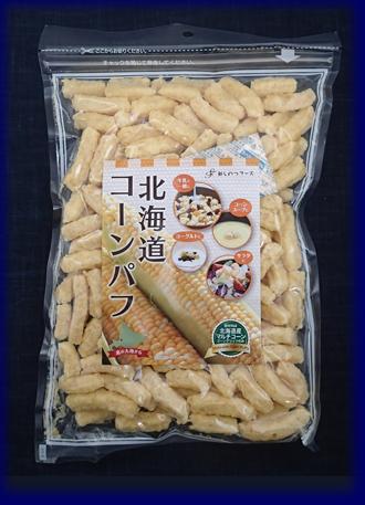 北海道コーンパフ 食品 食材 お菓子 油・小麦・大豆不使用