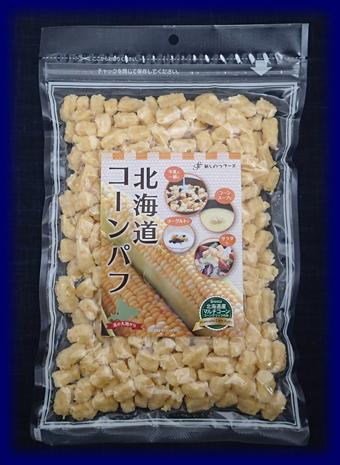北海道コーンパフ 食品 食材 お菓子[油・小麦・大豆 不使用]
