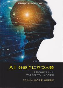 AI 分岐点に立つ人類 人間であることとは?アントロポゾフィーからの警鐘 本