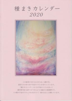 種まきカレンダー2020 バイオダイナミック 本