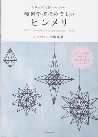 北欧の光と影のモビール 幾何学模様の美しいヒンメリ 工作・クラフト 本