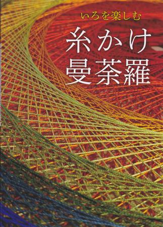 いろを楽しむ 糸かけ曼荼羅 工作・クラフト 本