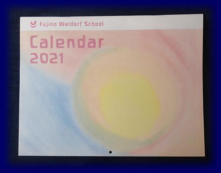 シュタイナー学園カレンダー 2020年度版 雑貨
