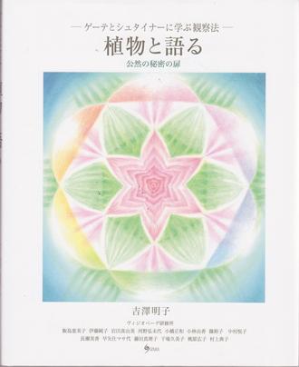 植物と語る 公然の秘密の扉 --ゲーテとシュタイナーに学ぶ観察法-- 描く 本