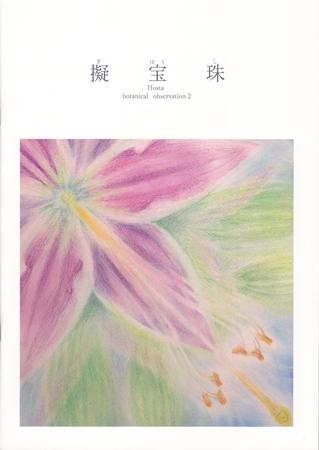 擬宝珠 ギボウシ botanical obserbation Hosta 描く 本
