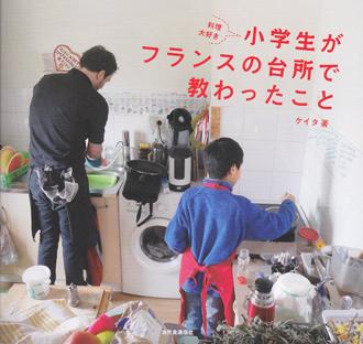 料理大好き 小学生がフランスの台所で教わったこと 本