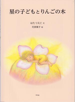 星の子どもとりんごの木 絵本