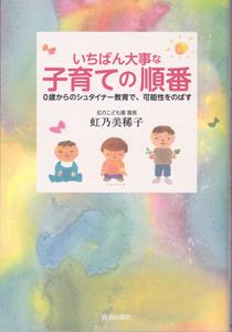 いちばん大事な「子育て」の順番 0歳からのシュタイナー教育で、可能性をのばす 本