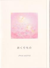 「おくりもの」パステル画ポストカード 5枚セット アトリエ ルピナス 雑貨