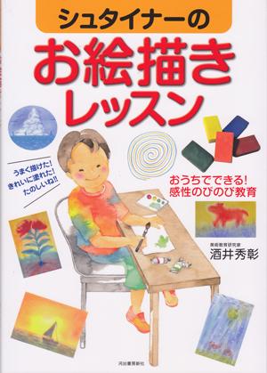 シュタイナー お絵描き レッスン おうちでできる 感性のびのび教育 描く 本