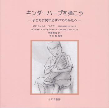 キンダーハープを弾こう 子どもに関わるすべてのかたへ ライア 音楽 本