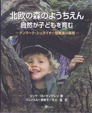 北欧の森のようちえん 自然が子どもを育む --- デンマーク・シュタイナー幼稚園の実践 --- 教育 本