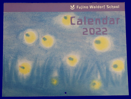 シュタイナー学園カレンダー 2022年度版 雑貨