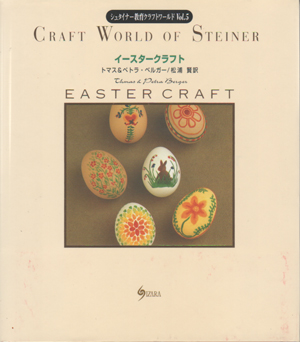 シュタイナー教育 クラフトワールド vol.5 イースタークラフト