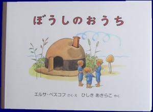ぼうしのおうち エルサ・ベスコフの絵本