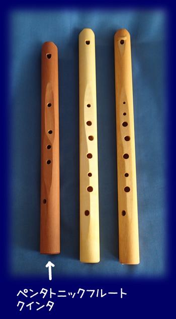 ペンタトニックフルート(クインタ) 楽器