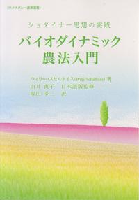 バイオダイナミック農法入門 〜シュタイナー思想の実践〜