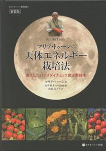 マリア・トゥーンの天体エネルギー栽培法 バイオダイナミック