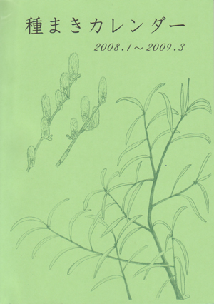 種まきカレンダー2008 バイオダイナミック