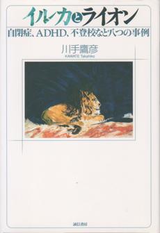 イルカとライオン 治療・治癒教育