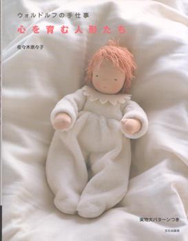 ウォルドルフの手仕事 心を育む人形たち クラフト