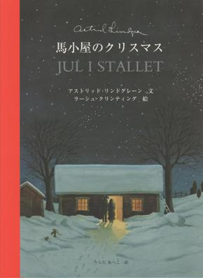 馬小屋のクリスマス 絵本