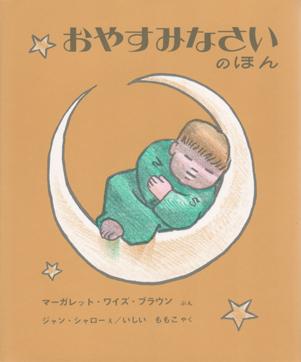 おやすみなさいのほん 絵本