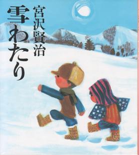 雪わたり 絵本