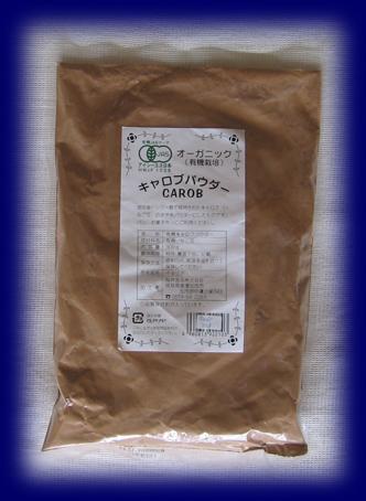 オーガニック キャロブパウダー お菓子・材料