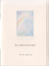 「ちいさなたからもの2」パステル画ポストカード 5枚セット ルピナス